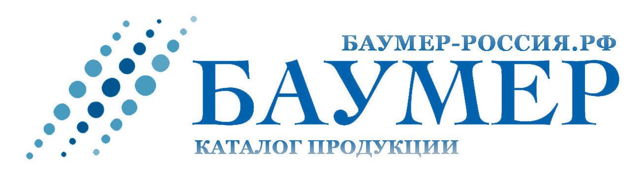 Баумер-Россия.рф